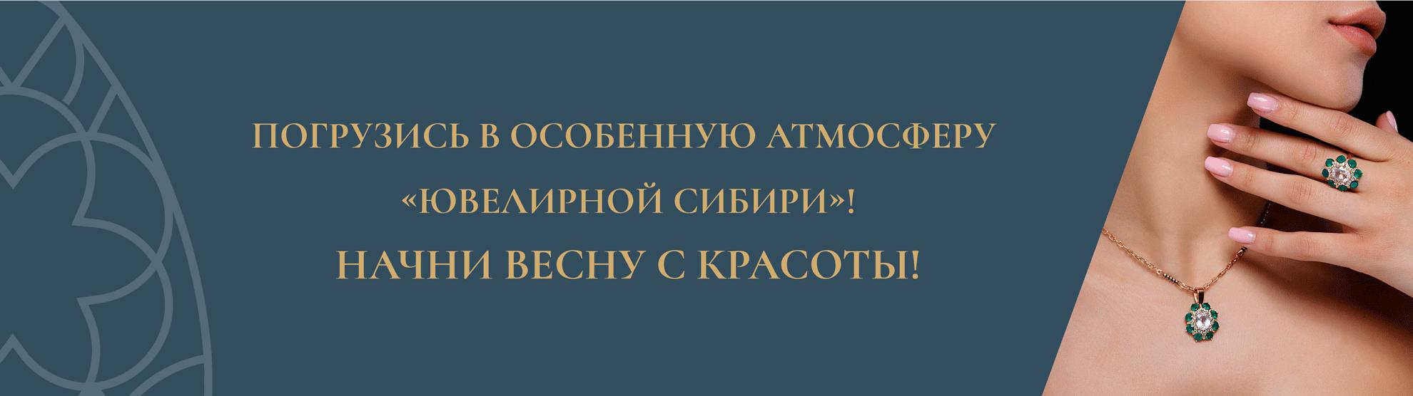 Ювелирная Сибирь