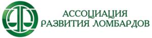 Ассоциация развития ломбардов
