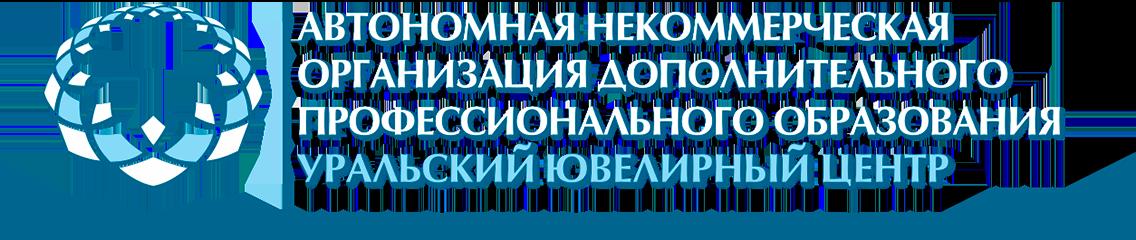 Уральский Ювелирный центр